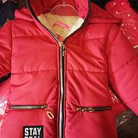 Куртка зимняя  для девочки  2-6 лет