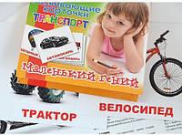 Набор развивающих карточек 1 Вересня Транспорт (951295)