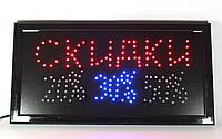 """Светодиодная Вывеска Скидки, вывеска """"Скидки 20% 30% 50%"""", LED вывеска табло, рекламная вывеска Скидки"""