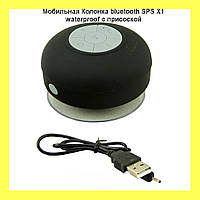 Водонепроницаемый Bluetooth SPS X1  динамик на присоске со встроенным микрофоном