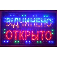 """Рекламная светодиодная вывеска """"ВIДЧИНЕНО-ОТКРЫТО"""", вывеска наружная, светодиодный экран вывеска"""