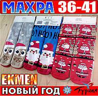 Новогодние носки женские внутри махра  EKMEN Турция 36-41 размер НЖЗ-0101435