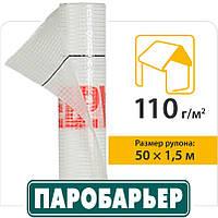Пароизоляционная пленка для защиты утеплителя 75 м.кв.рулон. Паробарьер Н110
