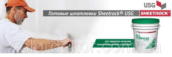 SHEETROCK ALL PURPOSE
