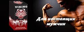 VIKING - Средство для повышения уровня тестостерона у мужчин (Викинг), 30 мл, фото 2