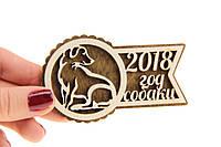 Сувенир деревянный на магните Пес 2018