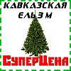 Искусственная елка сосна 3 м Кавказская новогодняя