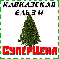 Искусственная елка сосна 3 м Кавказская новогодняя, фото 1