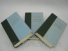 Шишков В.Я. Емельян Пугачев. Историческое повествование (в 3-х тт.) (б/у).