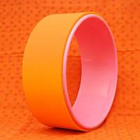 Колесо для йоги оранжевое (33х33х13,5 см)