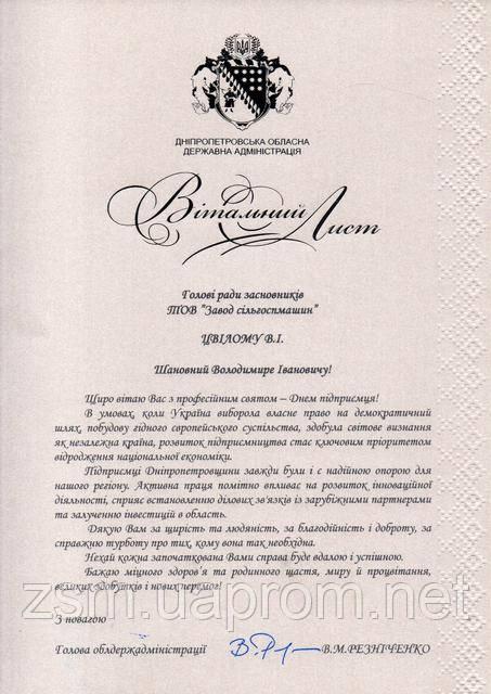 Глава Днепропетровской областной государственной администрации поздравил работников завода