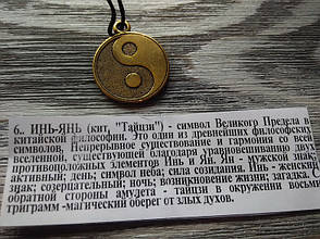 """Инь-Янь (кит "" Тайцзи"") ""Амулет оберег талисман кулон знак равновесия, фото 2"