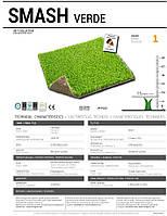 Искусственная трава для спортивной площадки Smash Verde 15 (мультиспорт-15мм.)