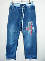 Детские утеплённые джинсы оптом купить со склада в Одессе 7 км (5-9 лет)