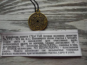 """""""Корейская монета Счастья"""" Амулет оберег талисман  притягивает счастье, удачу и успех, фото 2"""