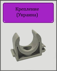 Крепление ППР 20 (Украина)