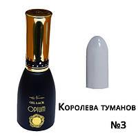 Гель лак Королева Туманов №3 Nika Nagel 10 мл