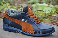 Кроссовки ботинки зимние кожа реплика мужские темно синие (Код: Ш217а)