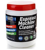 Средство для чистки кофемашин Baristaid EMC-90