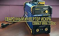 Сварочный аппарат Искра Профи COBALT 320DC