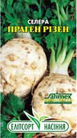 Семена сельдерея Праген Ризен  0,3 г
