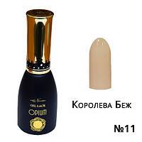 Гель лак Королева Беж №11 Nika Nagel 10 мл