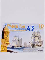 Набор акварельной бумаги А3 10 листов /пакет/