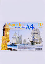 Набор акварельной бумаги А4 10 листов /пакет/