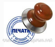 Изготовление печатей, штампов, факсимиле  с доставкой по всей территории Украины