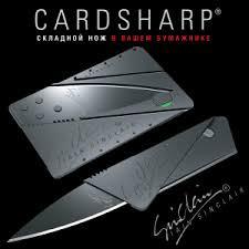 Нож кредитка CardSharp Кард Шарп