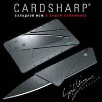 Нож кредитка CardSharp Кард Шарп, фото 1