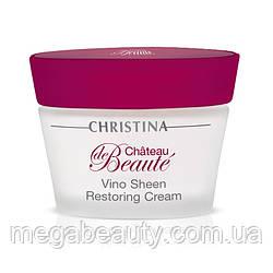 "Chateau de Beaute Vino Sheen Restoring Cream-Шато де Боте Восстанавливающий крем ""Великолепие"", 50 мл"