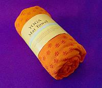 Полотенце для йоги оранжевое (183х62 см)