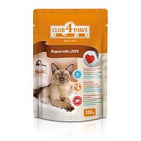 Консервированный кормКлуб 4 Лапы сочное рагу с печенкой для взрослых кошек