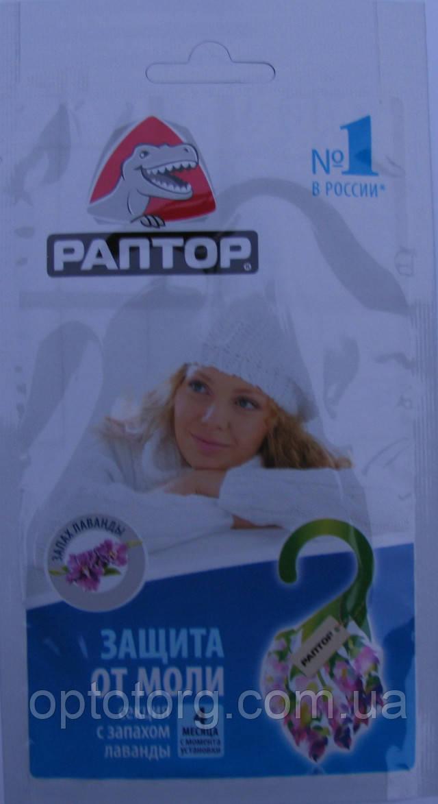 защита от моли антимоль Раптор секция с запахом лаванды
