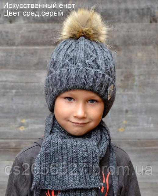 Детская зимняя шапка для мальчика  продажа 1b7390cdf9081