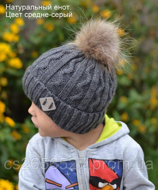 Детская зимняя шапка для мальчика с натуральным помпоном