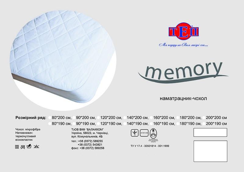 Наматрацник чохол Memory 90*200