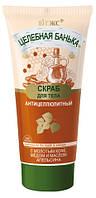 Антицеллюлитный скраб для тела с молотым кофе, мёдом и маслом апельсина