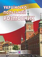 Українсько-польський розмовник. Мастиляк В.
