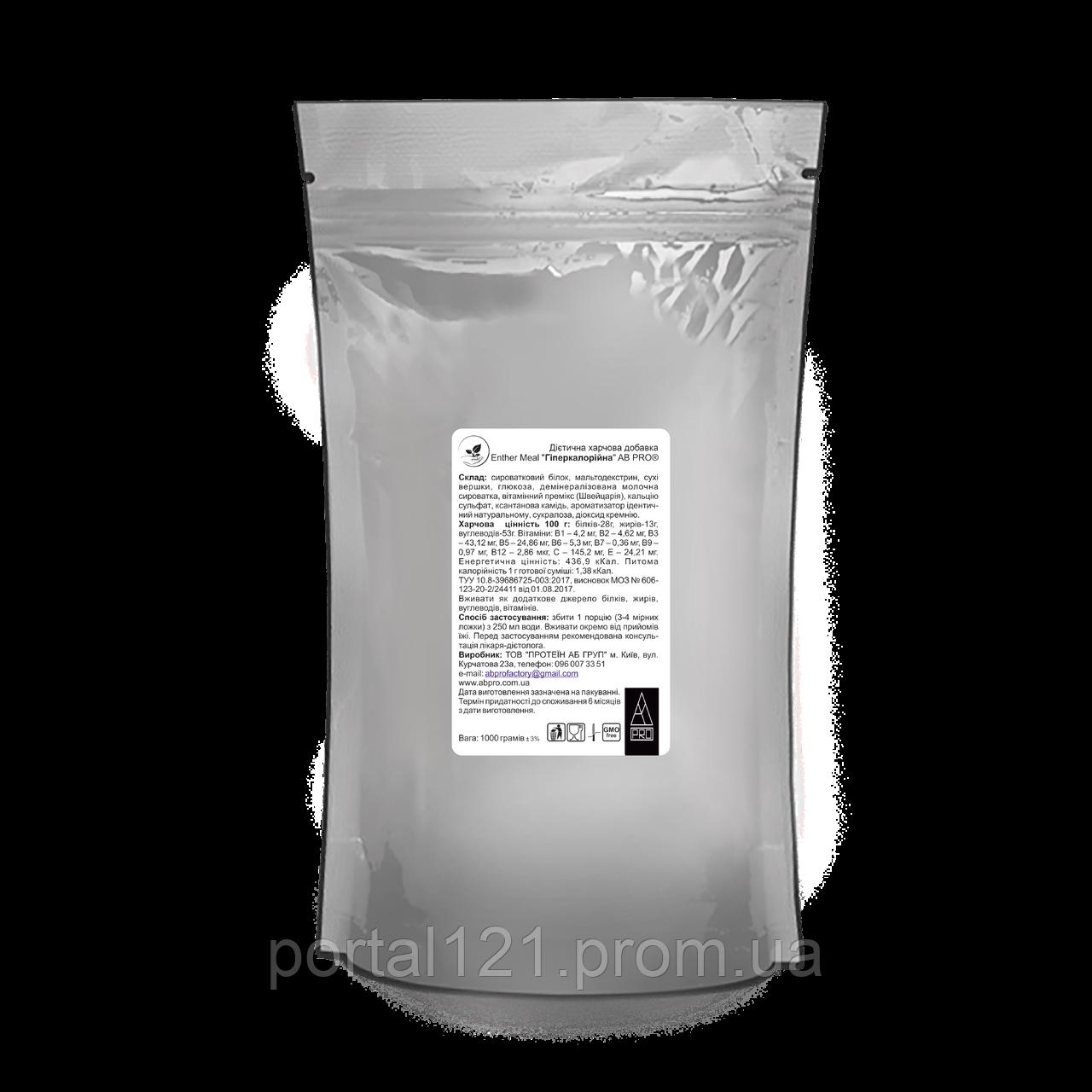Дієтична харчова суміш Гиперкалорийная 1 кг AB PRO