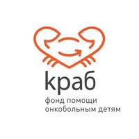 """Благотворительность для Насти Гордиенко. Наша помощь нужна онкобольным детям и фонду """"Краб""""."""