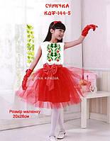 Заготовка детского костюма для вышивки КДФ-144-5. СУНИЧКА