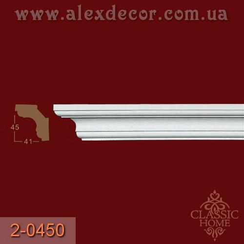 Карниз 2-0450 Classic Home (45x41)мм