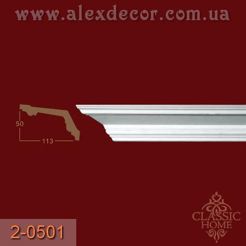 Карниз 2-0501 Classic Home (50x113)мм