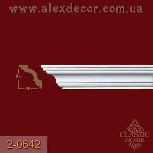 Карниз 2-0642 Classic Home (64x58)мм