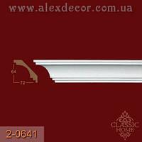 Карниз 2-0641 Classic Home 64x72x2400мм