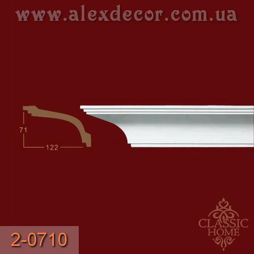 Карниз 2-0710 Classic Home (71x122)мм