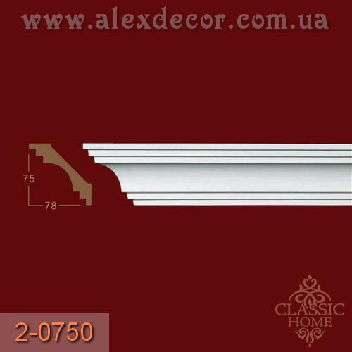 Карниз 2-0750 Classic Home (75x78)мм
