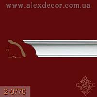 Карниз 2-0770 Classic Home 77x75x2400мм